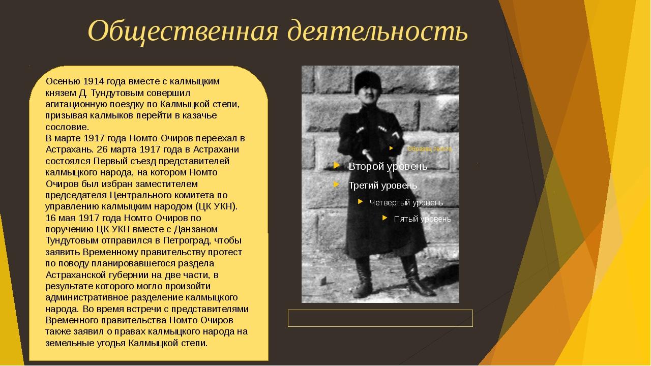 Общественная деятельность Данза́н Давидович Тунду́тов Осенью 1914 года вместе...