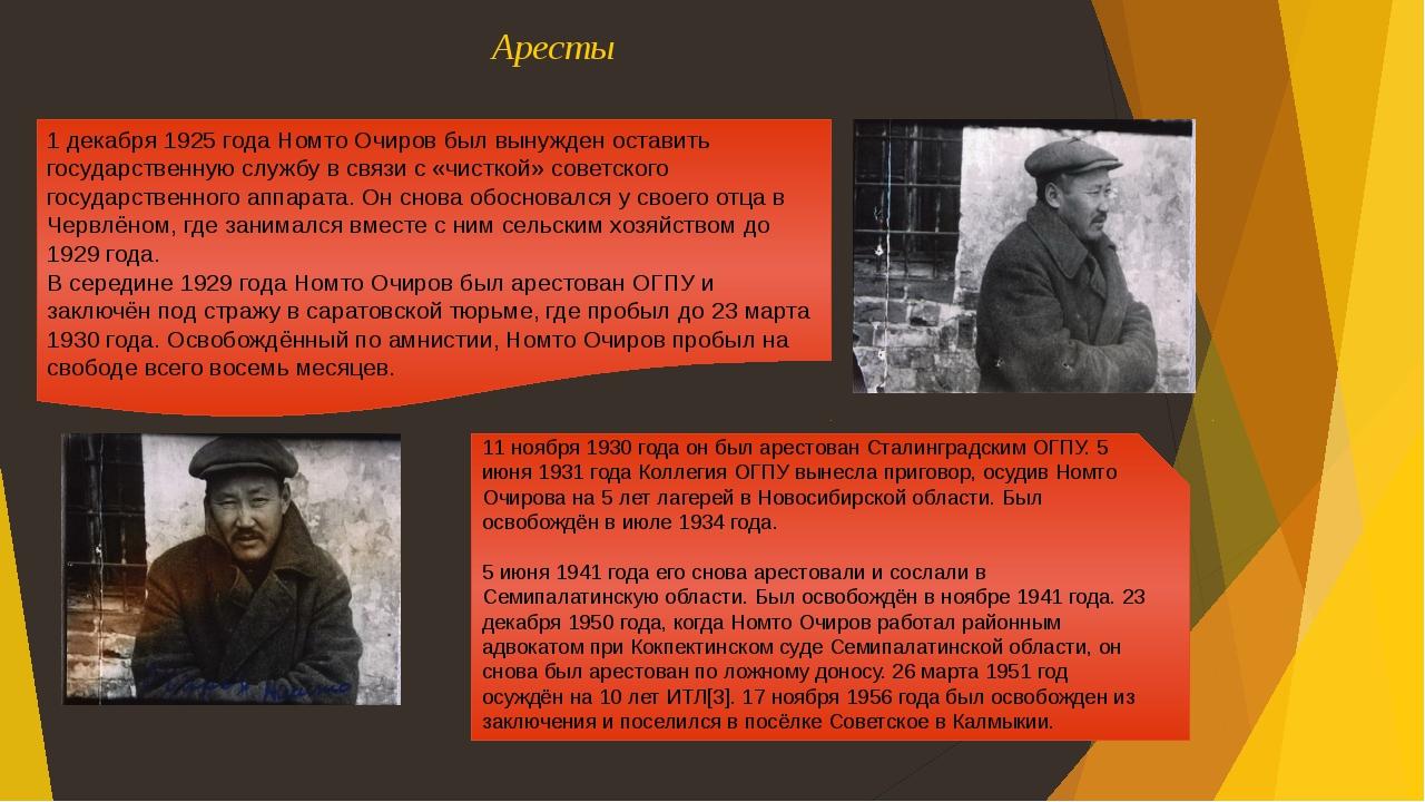 Аресты 11 ноября 1930 года он был арестован Сталинградским ОГПУ. 5 июня 1931...