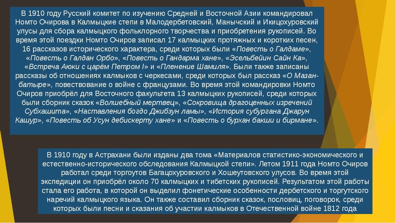 В 1910 году в Астрахани были изданы два тома «Материалов статистико-экономиче...