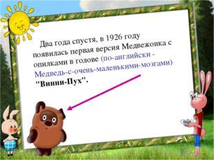 Два года спустя, в 1926 году появилась первая версия Медвежонка с опилкам
