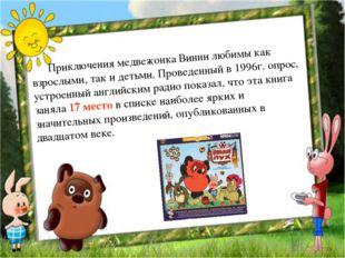 Приключения медвежонка Винни любимы как взрослыми, так и детьми. Проведе