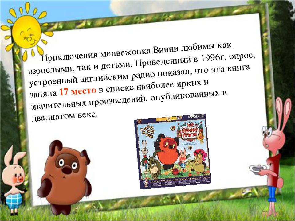 Приключения медвежонка Винни любимы как взрослыми, так и детьми. Проведе...