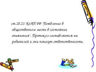 """ст.20.21 КоАП РФ """"Появление в общественном месте в состоянии опьянения"""". Про"""