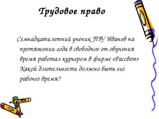 Трудовое право Семнадцатилетний ученик ПТУ Иванов на протяжении года в свобод