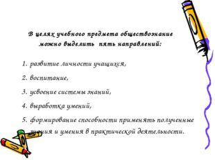 В целях учебного предмета обществознание можно выделить пять направлений: 1.