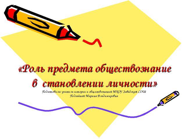 «Роль предмета обществознание в становлении личности» Подготовила: учитель ис...