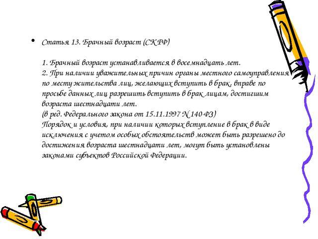 Статья 13. Брачный возраст (СК РФ) 1. Брачный возраст устанавливается в восем...
