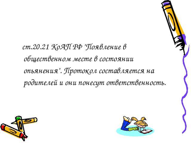 """ст.20.21 КоАП РФ """"Появление в общественном месте в состоянии опьянения"""". Про..."""