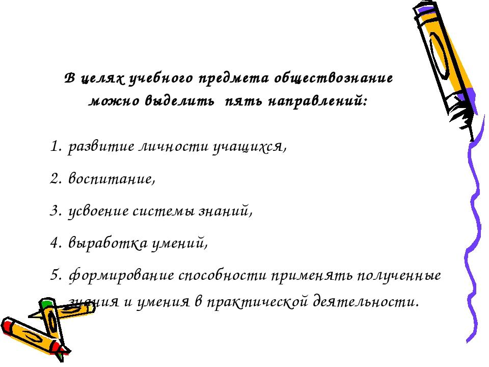 В целях учебного предмета обществознание можно выделить пять направлений: 1....