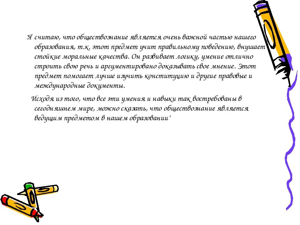 """""""Я считаю, что обществознание является очень важной частью нашего образовани..."""