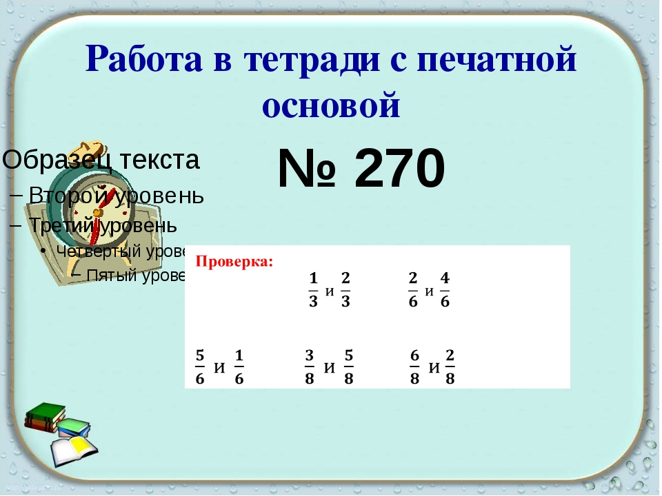 Работа в тетради с печатной основой № 270