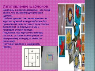 Изготовление шаблонов Шаблоны в лоскутном шитье –это то же самое, что выкройк