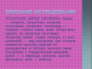 ЛОСКУТНОЕ ШИТЬЁ (ПЕЧВОРК) - Лоскут — лоскуток, лоскуточек, лоскутик, лоскутиш