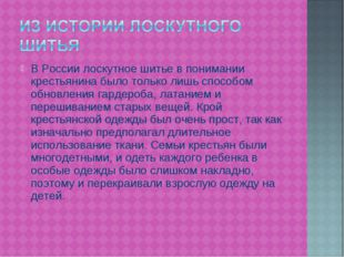 В России лоскутное шитье в понимании крестьянина было только лишь способом об