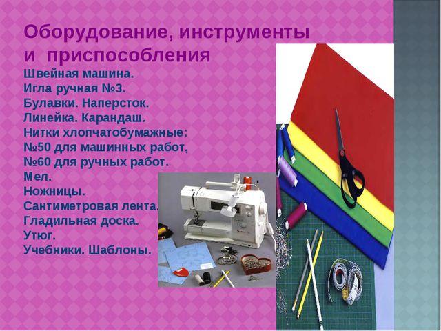 Оборудование, инструменты и приспособления Швейная машина. Игла ручная №3. Бу...