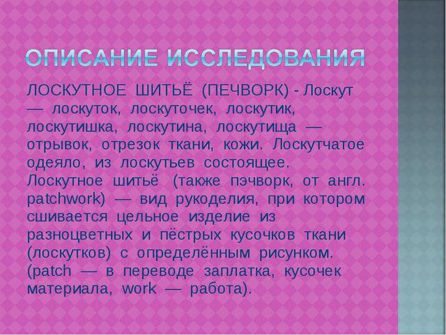 ЛОСКУТНОЕ ШИТЬЁ (ПЕЧВОРК) - Лоскут — лоскуток, лоскуточек, лоскутик, лоскутиш...