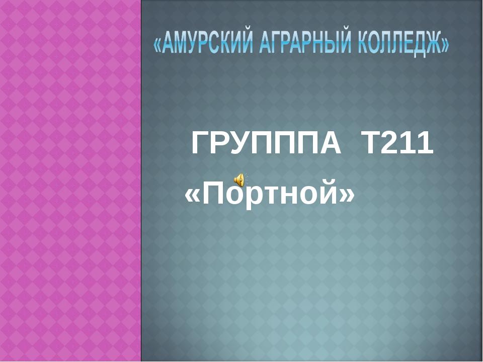 ГРУПППА Т211 «Портной»