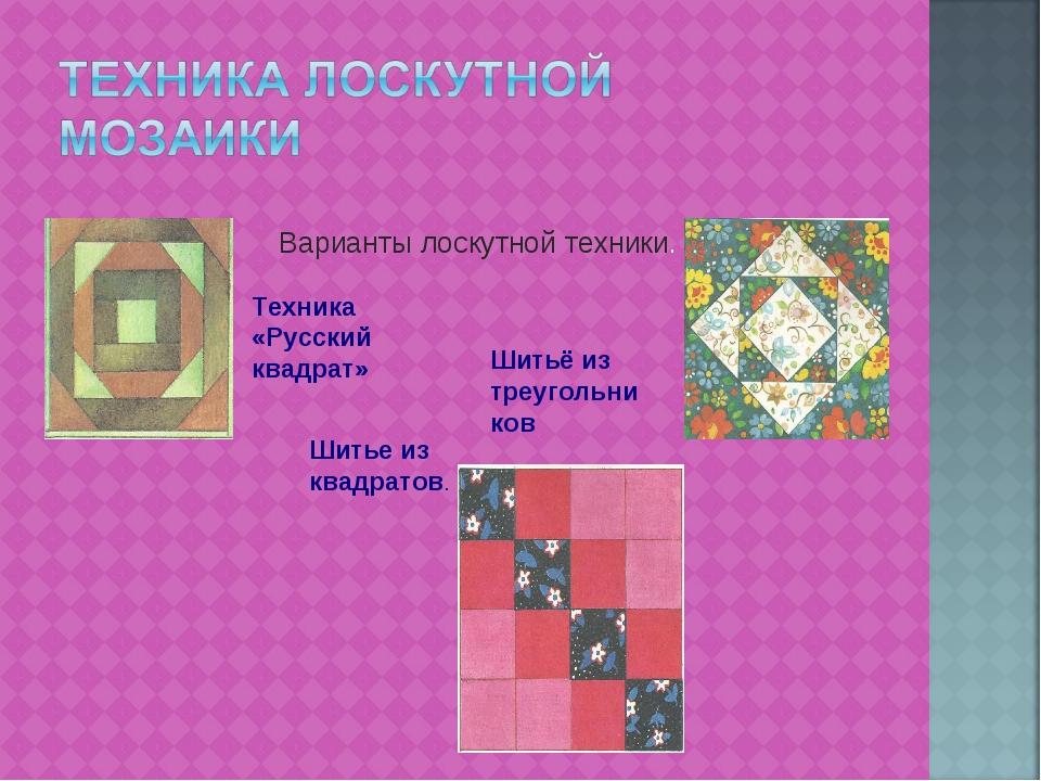 Варианты лоскутной техники. Техника «Русский квадрат» Шитьё из треугольников...