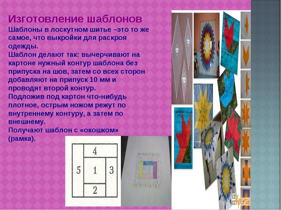 Изготовление шаблонов Шаблоны в лоскутном шитье –это то же самое, что выкройк...