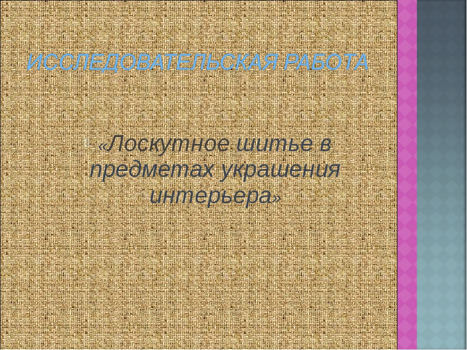«Лоскутное шитье в предметах украшения интерьера»