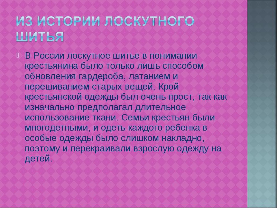 В России лоскутное шитье в понимании крестьянина было только лишь способом об...