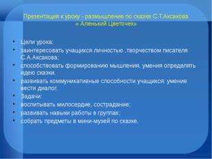 Презентация к уроку - размышление по сказке С.Т.Аксакова « Аленький Цветочек»