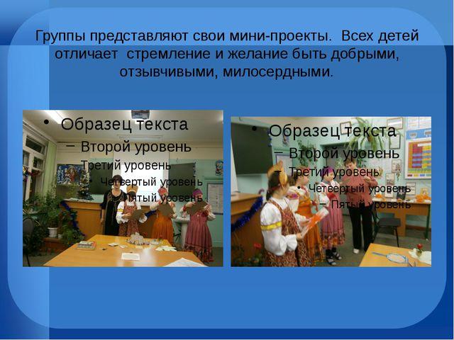 Группы представляют свои мини-проекты. Всех детей отличает стремление и желан...