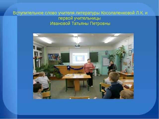 Вступительное слово учителя литературы Косолапенковой Л.К. и первой учительни...