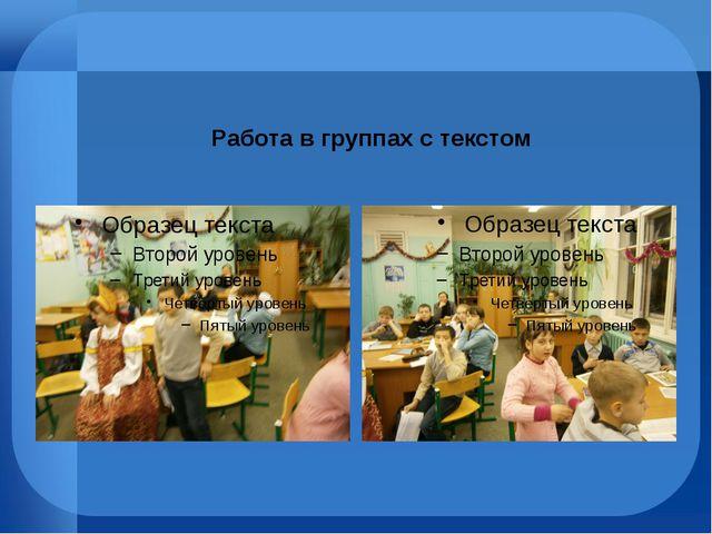 Работа в группах с текстом