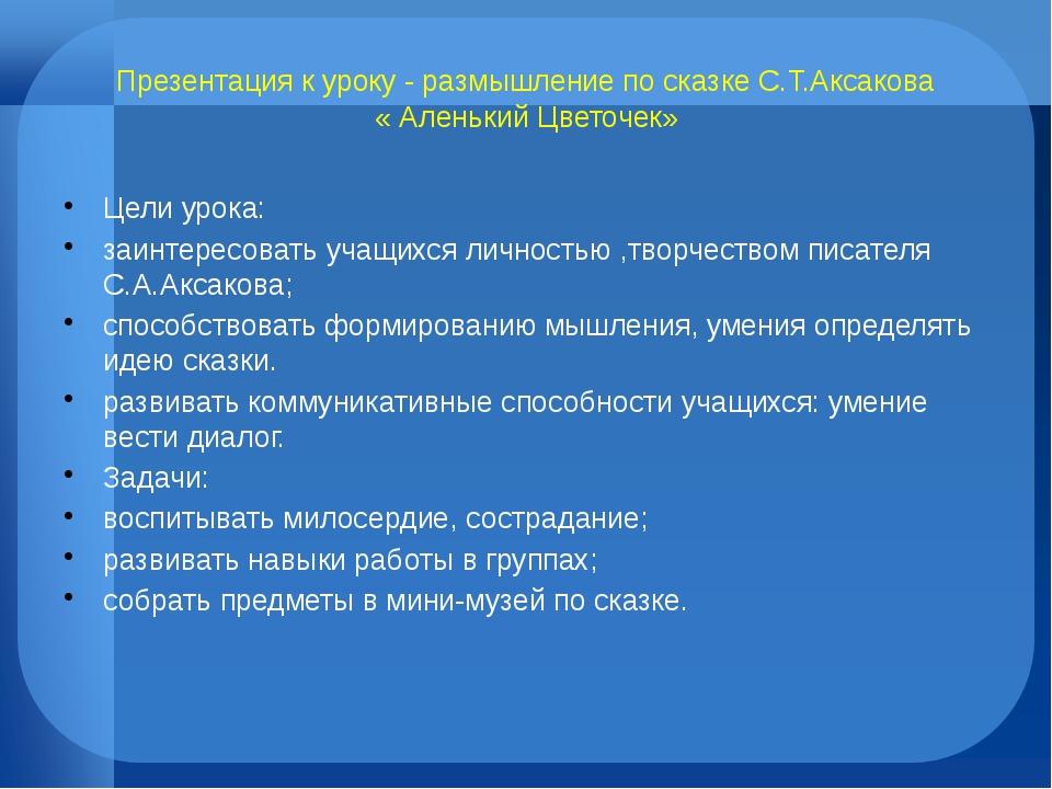 Презентация к уроку - размышление по сказке С.Т.Аксакова « Аленький Цветочек»...