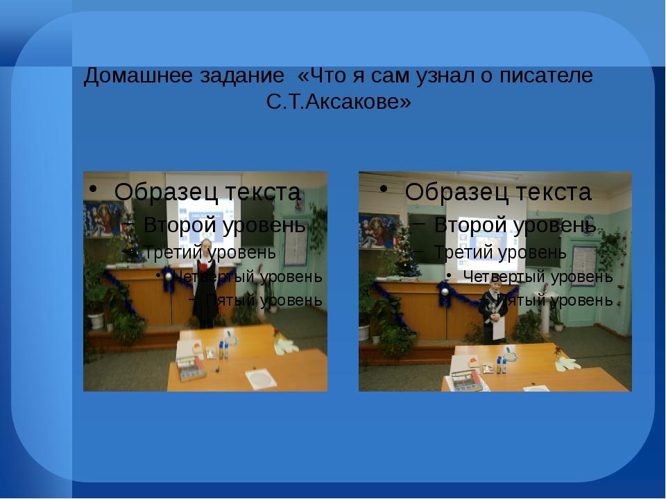 Домашнее задание «Что я сам узнал о писателе С.Т.Аксакове»