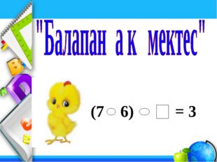 (7 6) = 3 - + 2