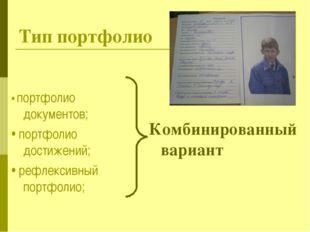 Тип портфолио • портфолио документов; • портфолио достижений; • рефлексивный