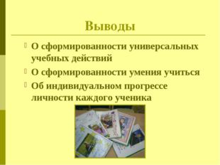 Выводы О сформированности универсальных учебных действий О сформированности у