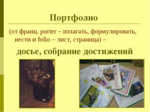 Портфолио (от франц. porter – излагать, формулировать, нести и folio – лист,