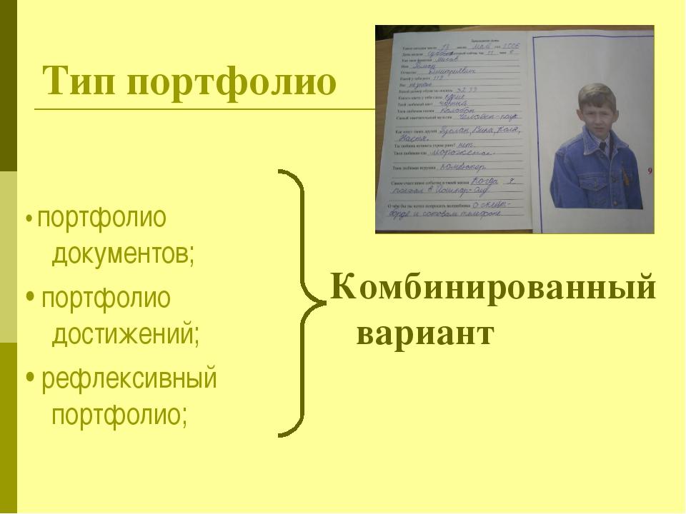 Тип портфолио • портфолио документов; • портфолио достижений; • рефлексивный...