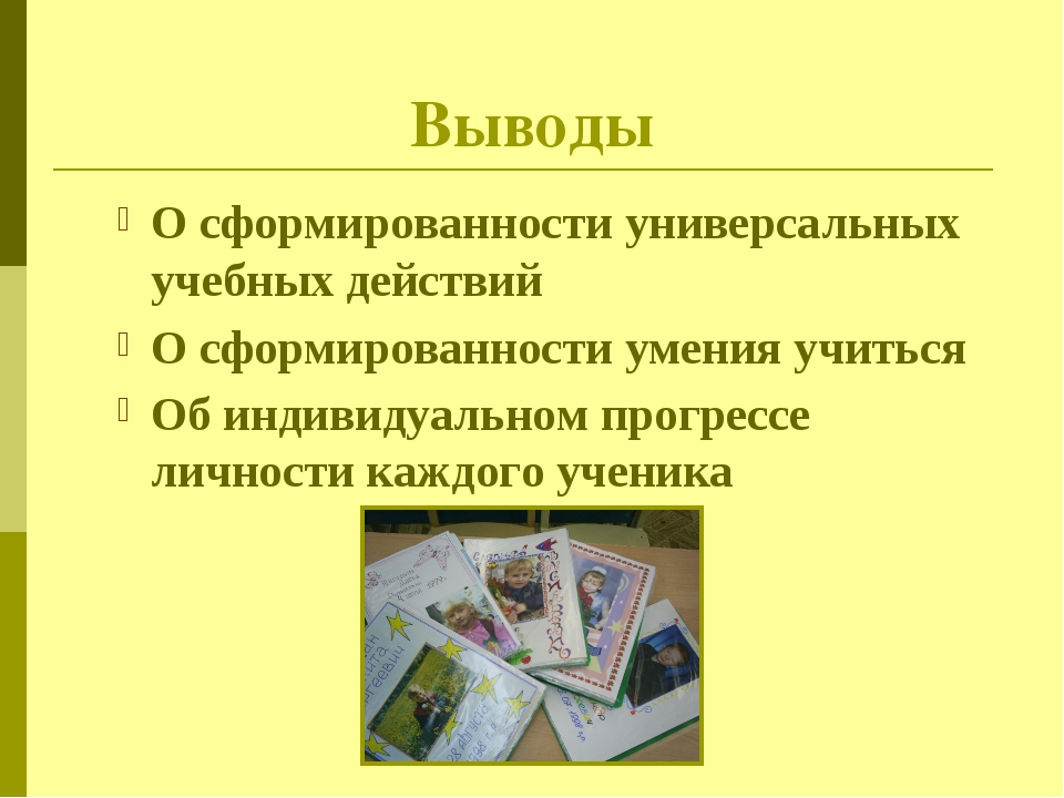 Выводы О сформированности универсальных учебных действий О сформированности у...