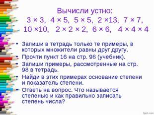 Вычисли устно: 3 × 3, 4 × 5, 5 × 5, 2 ×13, 7 × 7, 10 ×10, 2 × 2 × 2, 6 × 6, 4