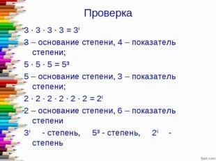Проверка 3 · 3 · 3 · 3 = 34 3 – основание степени, 4 – показатель степени; 5
