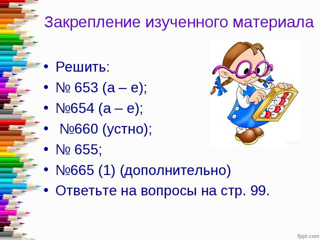 Закрепление изученного материала Решить: № 653 (а – е); №654 (а – е); №660 (у...
