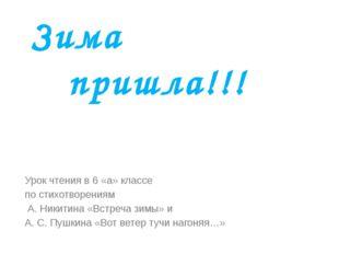 Урок чтения в 6 «а» классе по стихотворениям А. Никитина «Встреча зимы» и А.