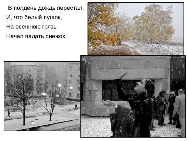 В полдень дождь перестал, И, что белый пушок, На осеннюю грязь Начал падать...