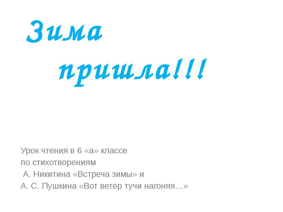 Урок чтения в 6 «а» классе по стихотворениям А. Никитина «Встреча зимы» и А....