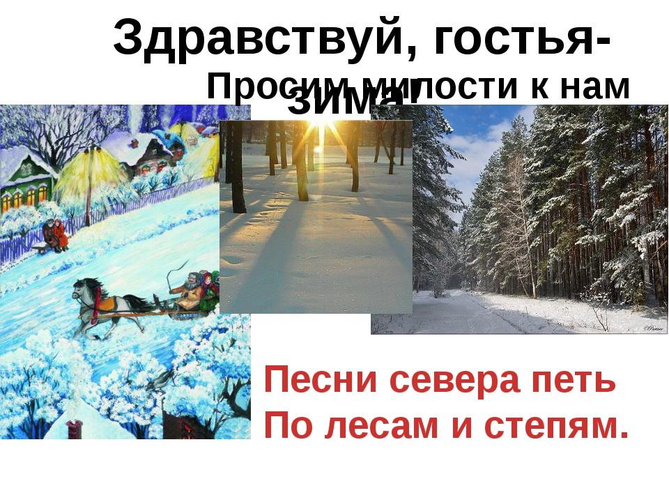 Здравствуй, гостья-зима! Просим милости к нам Песни севера петь По лесам и ст...