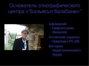 """Основатель этнографического центра «""""Балыксыт бала5ана»"""" Афанасий Нифонтович"""