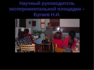 Научный руководитель экспериментальной площадки – Бугаев Н.И.