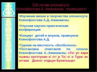 Изучение жизни и творчества олонхосута Ксенофонтова А.Д.-Аманааскы Улусная на