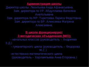 Администрация школы Директор школы: Леонтьева Аида Афанасьевна. Зам. директор