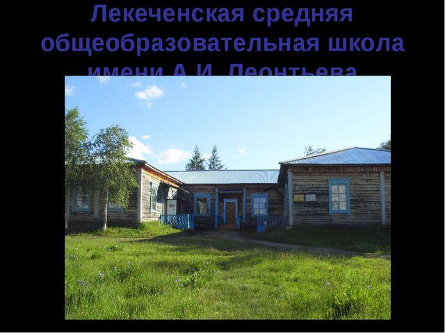 Лекеченская средняя общеобразовательная школа имени А.И. Леонтьева