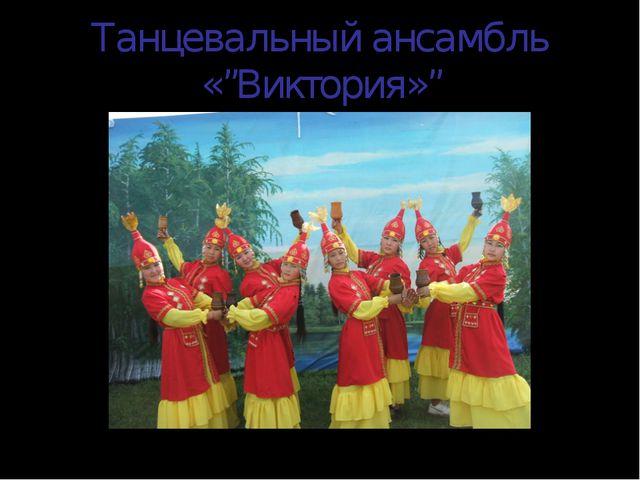 """Танцевальный ансамбль «""""Виктория»"""""""